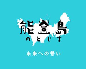 能登島未来への誓いリンク